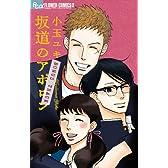 坂道のアポロンBONUS TRACK (小学館プラス・アンコミックスシリーズ)