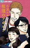 坂道のアポロン BONUS TRACK サントラCD付 特別版 (小学館プラス・アンコミックスシリーズ)