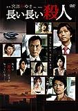 長い長い殺人 [DVD]