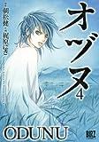 オヅヌ 4 (バーズコミックス)