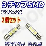 2個セット T6.3×31mm LED SMD 3チップ ホワイト/白 バニティ バイザー ルームランプ