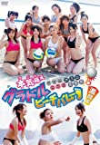 本気萌え グラドルビーチバレー 激闘篇 [DVD]