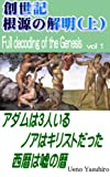 創世記 根源の解明上巻 聖典の謎と秘密