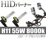 《b5-36》◆ 12v 55w HIDキット用 (H11) 交換(補修) バルブセット《8000K》◆