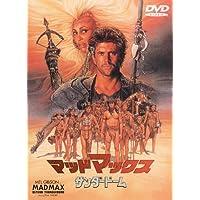 マッドマックス / サンダードーム [DVD]