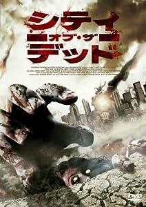スマイルBEST シティ・オブ・ザ・デッド [DVD]