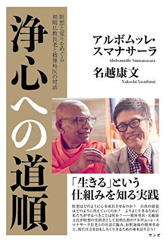 浄心への道順―瞑想と覚りをめぐる初期仏教長老と精神科医の対話―