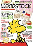 LOVE WOODSTOCK ~small is beautiful.~ (Gakken Mook)