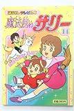 魔法使いサリー (14) (講談社のテレビ絵本 (435))