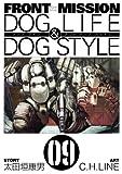 FRONT MISSION DOG LIFE & DOG STYLE9巻 (デジタル版ヤングガンガンコミックス)