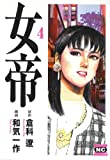 女帝 (4) (ニチブンコミック文庫 (WK-04))