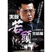 実録・若頭 完結編 [DVD]