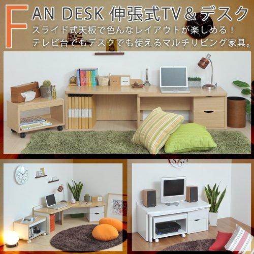 L字型 伸縮テレビ台 ロータイプ パソコンデスク FAN DESK tv-411