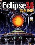 Eclipse 3.6 完全攻略
