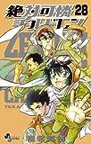 絶対可憐チルドレン 28 兵部京介フィギュアストラップつき限定版 (小学館プラス・アンコミックスシリーズ)