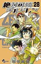 絶対可憐チルドレン 28 (少年サンデーコミックス)
