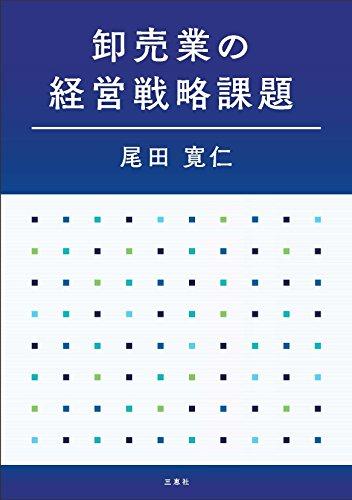 卸売業の経営戦略課題