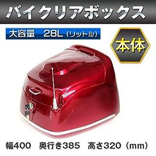 【高品質】リアボックス レッド 大容量 28L 安心リブレクター付 オートバイク専用 特別なデザイン フルフェイス収納可能 鍵付盗難防止【28L-R1】