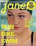 jane, 07 (マガジンハウスムック)