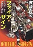 ファイア・サイン  女性消防士・高柳蘭の奮闘 (宝島社文庫 『このミス』大賞シリーズ)