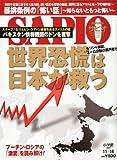SAPIO (サピオ) 2011年 11/16号 [雑誌]