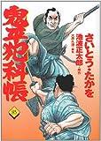 鬼平犯科帳 85 (文春時代コミックス)