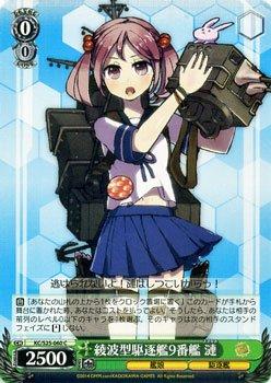 ヴァイスシュヴァルツ 綾波型駆逐艦9番艦 漣/艦隊これくしょん(KCS25)/ヴァイス