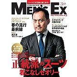 MEN'S EX (メンズ・イーエックス) 2012年 03月号 [雑誌]