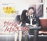 オレンジ・マーマレード 韓国ドラマOST (KBS) (韓国盤)