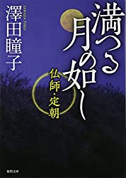 満つる月の如し: 仏師・定朝 (徳間文庫 さ 31-7)