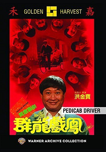 pedicab-driver-golden-harvest-by-sammo-hung