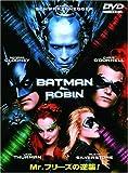バットマン&ロビン~Mr.フリーズの逆襲!!~
