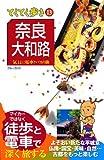 奈良・大和路 第7版 (ブルーガイド てくてく歩き 13)