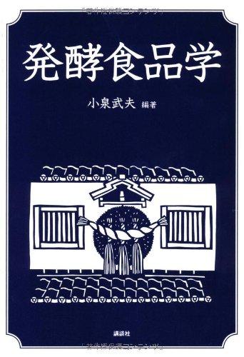 発酵食品学 (KS農学専門書)