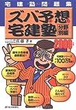 宅建塾問題集ズバ予想宅建塾 分野別編〈2009年版〉