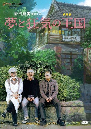 夢と狂気の王国 [DVD]
