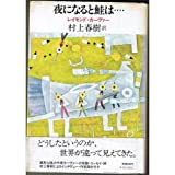 In the evening salmon ... (1985) ISBN: 4120014096 [Japanese Import]