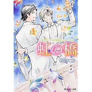 虹の橋富士見二丁目交響楽団シリーズ外伝 (角川ルビー文庫)