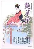 艶草子 (竹書房ラブロマン文庫 (SL-157))