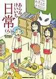 日常(8)<日常> (角川コミックス・エース)