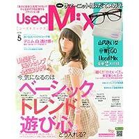 Used Mix 表紙画像