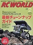 RC WORLD (ラジコン ワールド) 2016年 02月号