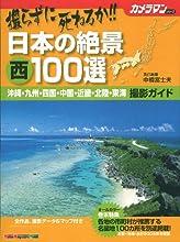 撮らずに死ねるか!! 日本の絶景 西 100選 撮影ガイド (Motor Magazine Mook カメラマンシリーズ)
