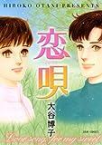 恋唄 / 大谷 博子 のシリーズ情報を見る