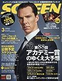 SCREEN(スクリーン) 2016年 03 月号 [雑誌]