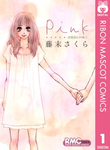 Pink 初期読みきり集1