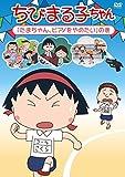 ちびまる子ちゃん『たまちゃん、ピアノをやめたい』の巻[DVD]