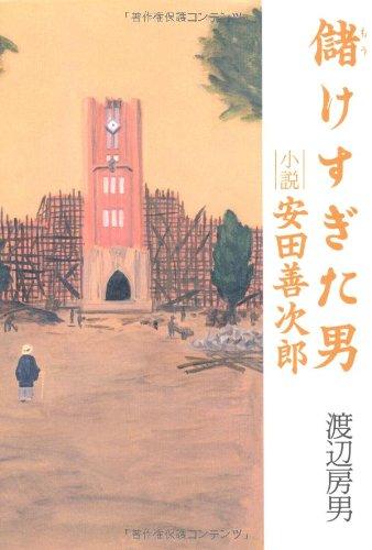 儲けすぎた男―小説・安田善次郎