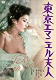 東京エマニエル夫人 [DVD]