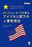 ロッシェル・カップが語る アメリカ人部下の人事管理法 Effective human resource management in the U.S. アルク はたらく×英語 シリーズ